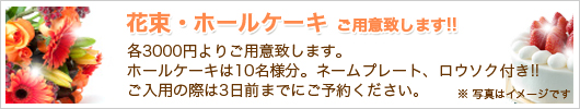 BOSCO 花ケーキサービス